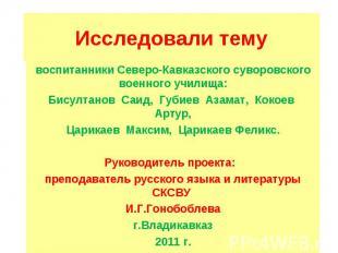 Исследовали тему воспитанники Северо-Кавказского суворовского военного училища:Б