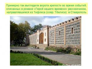 Примерно так выглядели ворота крепости во время событий, описанных в романе «Гер