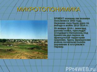 МИКРОТОПОНИМИКА БРИЕНТ основан как военное поселение в 1942 году. Название селу