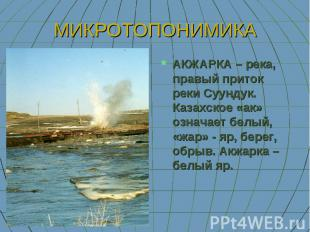 МИКРОТОПОНИМ ИКА АКЖАРКА – река, правый приток реки Суундук. Казахское «ак» озна