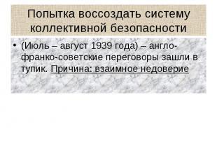 Попытка воссоздать систему коллективной безопасности (Июль – август 1939 года) –