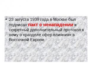 23 августа 1939 года в Москве был подписан пакт о ненападении и секретный дополн