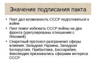 Значение подписания пакта Пакт дал возможность СССР подготовиться к войнеПакт по