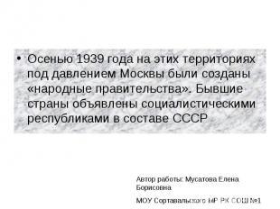 Осенью 1939 года на этих территориях под давлением Москвы были созданы «народные
