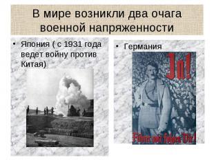 В мире возникли два очага военной напряженности Япония ( с 1931 года ведет войну