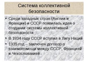 Система коллективной безопасности Среди западных стран (Англии и Франции) и СССР