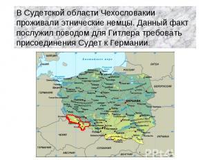 В Судетской области Чехословакии проживали этнические немцы. Данный факт послужи