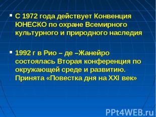 С 1972 года действует Конвенция ЮНЕСКО по охране Всемирного культурного и природ