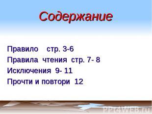 Содержание Правило стр. 3-6Правила чтения стр. 7- 8Исключения 9- 11Прочти и повт