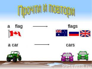 Прочти и повтори a flag flags