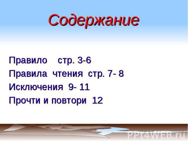 Содержание Правило стр. 3-6Правила чтения стр. 7- 8Исключения 9- 11Прочти и повтори 12