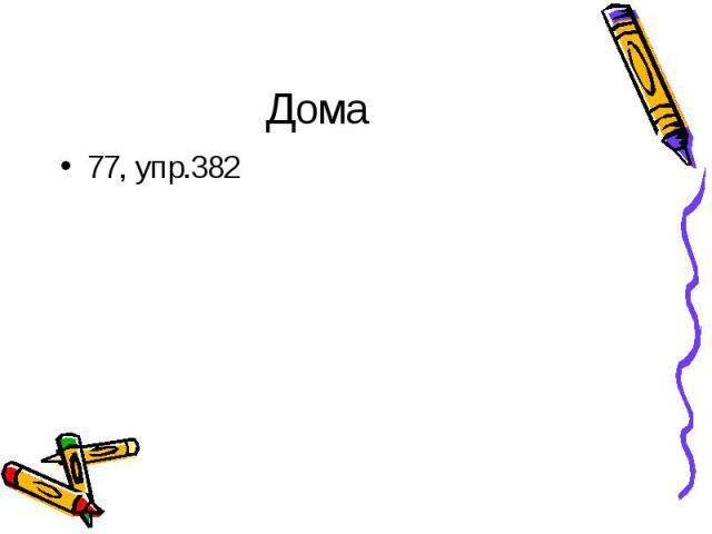 Дома 77, упр.382