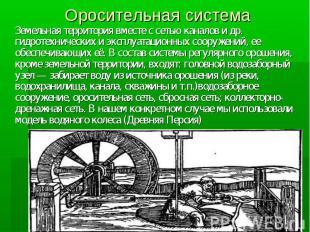 Оросительная система Земельная территория вместе с сетью каналов и др. гидротехн