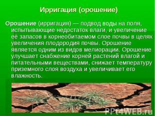 Ирригация (орошение) Орошение (ирригация)— подвод воды на поля, испытывающие не