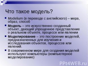 Что такое модель? Modelium (в переводе с английского) – мера, образ, способМодел