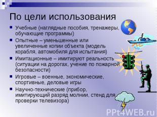 По цели использования Учебные (наглядные пособия, тренажеры, обучающие программы