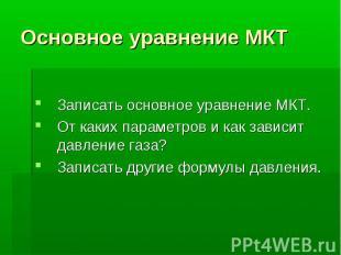 Основное уравнение МКТ Записать основное уравнение МКТ.От каких параметров и как
