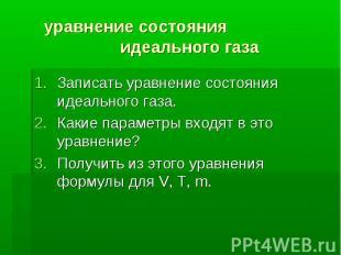 уравнение состояния идеального газа Записать уравнение состояния идеального газа