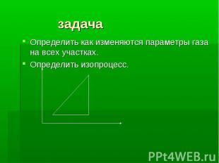 задача Определить как изменяются параметры газа на всех участках.Определить изоп