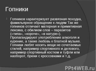 Гопники Гопников характеризует развязная походка, фамильярное обращение к людям