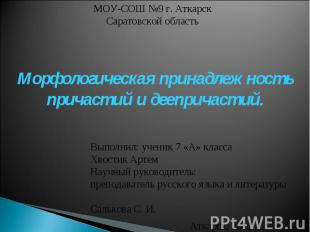 МОУ-СОШ №9 г. АткарскСаратовской областьМорфологическая принадлежность причастий