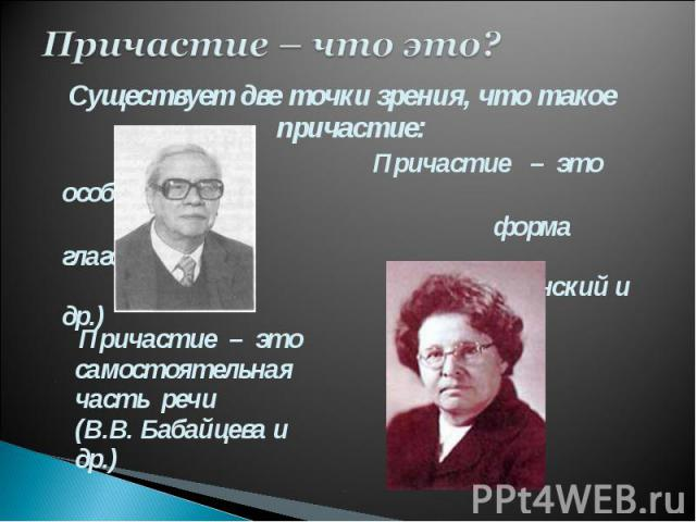 Причастие – что это? Существует две точки зрения, что такое причастие: Причастие – это особая форма глагола (Н.М. Шанский и др.) Причастие – это самостоятельная часть речи (В.В. Бабайцева и др.)