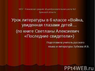 МОУ Климовская средняя общеобразовательная школа №3Брянской области Урок литерат