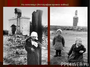 На пепелище (Фотографии времен войны)