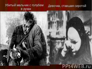Убитый мальчик с голубем в руках Девочка, ставшая сиротой