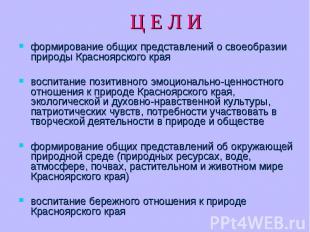 Ц Е Л И формирование общих представлений о своеобразии природы Красноярского кра