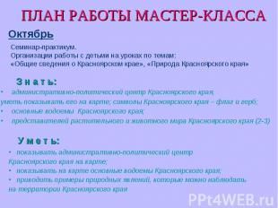 ПЛАН РАБОТЫ МАСТЕР-КЛАССА ОктябрьСеминар-практикум.Организации работы с детьми н