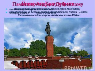 Памятник Андрею Дубенскому Население Красноярска 875,9 тыс челОснован в 1628 г Г
