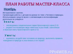 ПЛАН РАБОТЫ МАСТЕР-КЛАССАНоябрь Интерактивное занятие. Организации работы с деть