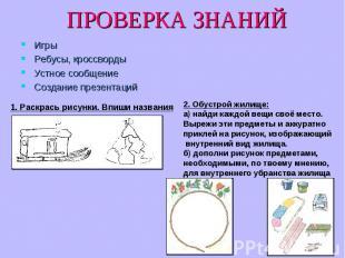 ПРОВЕРКА ЗНАНИЙ ИгрыРебусы, кроссвордыУстное сообщениеСоздание презентаций1. Рас