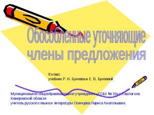 Обособленные уточняющие члены предложения8 классучебник Р. Н. Бунеева и Е. В. Бу