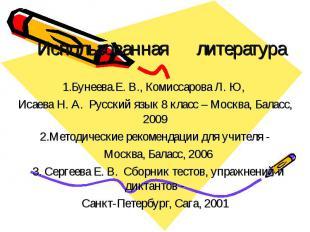 Использованная литература 1.Бунеева.Е. В., Комиссарова Л. Ю, Исаева Н. А. Русски