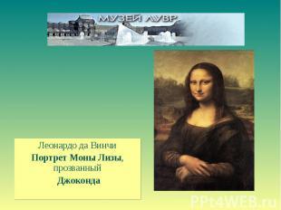 Леонардо да ВинчиПортрет Моны Лизы, прозванный Джоконда