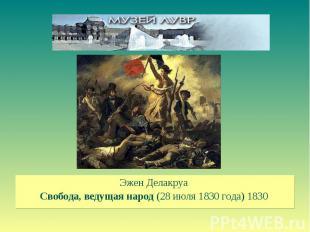 Эжен Делакруа Свобода, ведущая народ (28 июля 1830 года) 1830