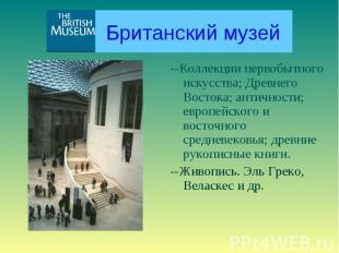Британский музей --Коллекции первобытного искусства; Древнего Востока; античност
