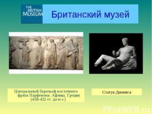 Британский музей Центральный барельеф восточного фриза Парфенона. Афины, Греция