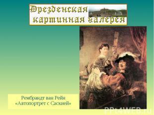Рембрандт ван Рейн «Автопортрет с Саскией»