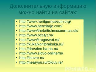 Дополнительную информацию можно найти на сайтах: http://www.heritgemuseum.org/ h