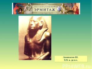 Аменхотеп III. XIX в. до н.э.
