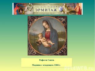Рафаэль Санти.Мадонна с младенцем. 1504 г.