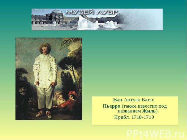 Жан-Антуан Ватто Пьерро (также известно под названием Жиль) Прибл. 1718-1719