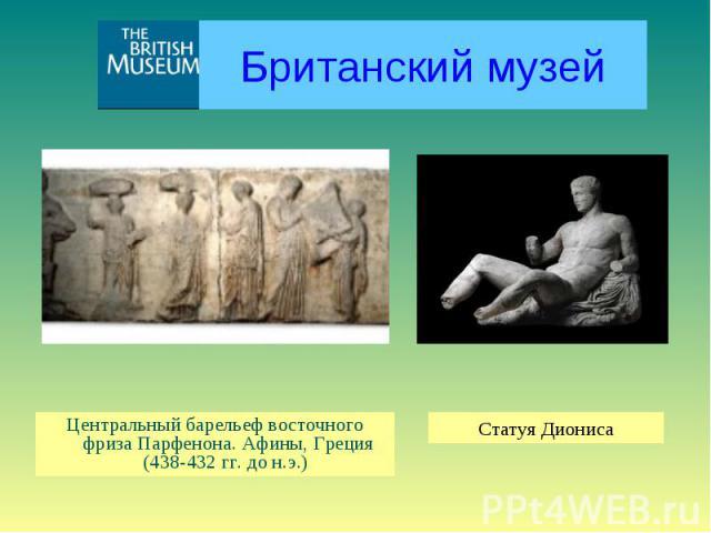 Британский музей Центральный барельеф восточного фриза Парфенона. Афины, Греция (438-432 гг. до н.э.) Статуя Диониса