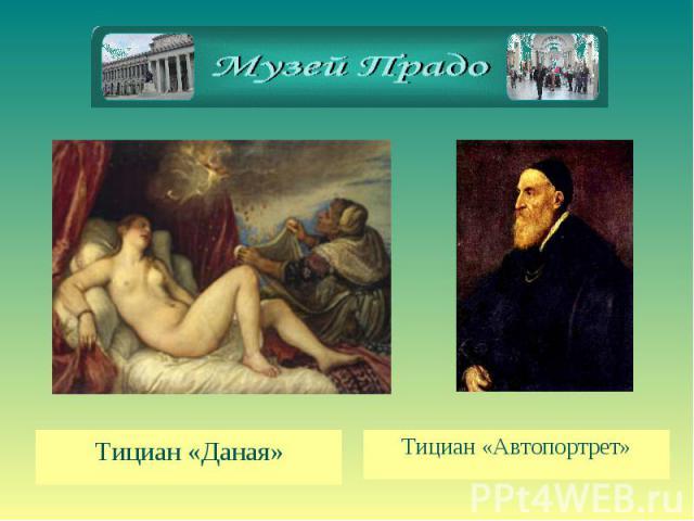 Тициан «Даная» Тициан «Автопортрет»