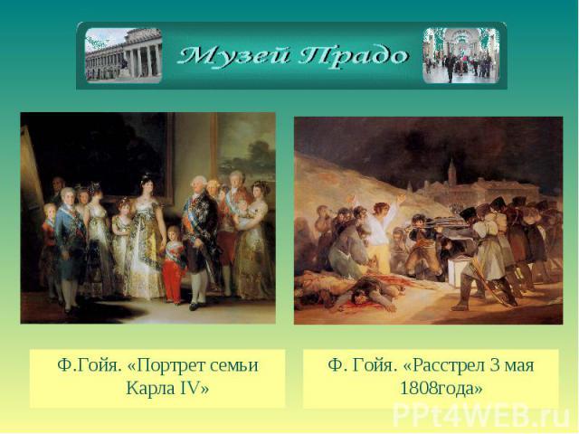 Ф.Гойя. «Портрет семьи Карла IV» Ф. Гойя. «Расстрел 3 мая 1808года»