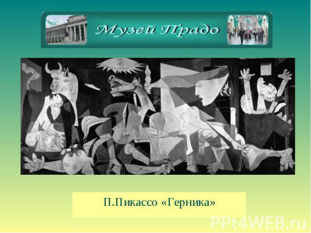 П.Пикассо «Герника»