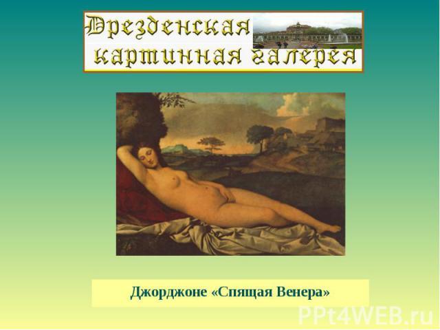 Джорджоне «Спящая Венера»